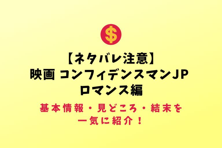ロマンス ネタバレ マン コンフィデンス 編