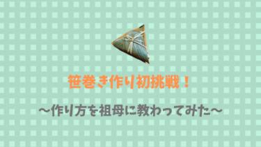 【端午の節句にも】笹巻きの作り方を祖母から伝授!味はいかに?!