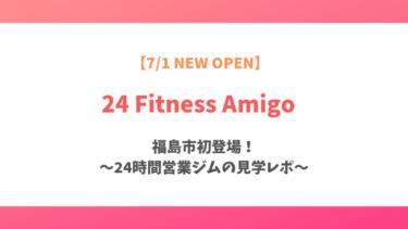 【福島市鳥谷野】24時間使い放題のジムを見学!【24フィットネスアミーゴ】