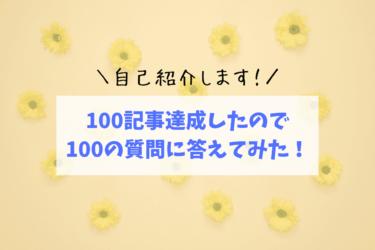 【改めて自己紹介】100の質問を正直に答えてみた!