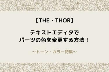 【THE・THOR】テキストエディタでパーツの色を変更する方法!【トーン・カラー集】