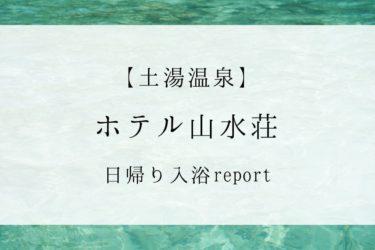 【土湯温泉】ホテル山水荘で日帰り温泉を満喫!アメニティは何がある?