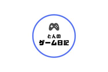 残酷なミヘン・セッション開始:プレイレポ4〜5日目【Switch版ff10】