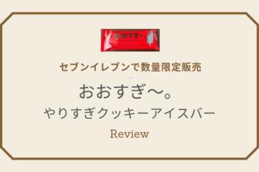 【デート前NG?!】セブンで数量限定販売の『おおすぎ〜。やりすぎクッキーアイスバー』をレポート!