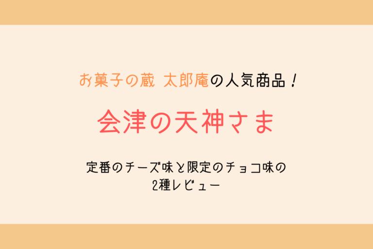 太郎 庵 郡山