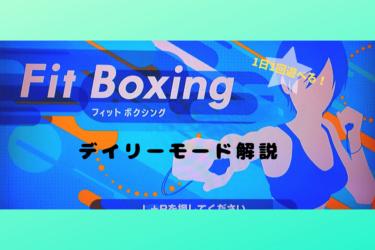 【Fit Boxing(フィットボクシング)】1日10分から始めるエクササイズ!デイリーモードの遊び方を徹底解説★