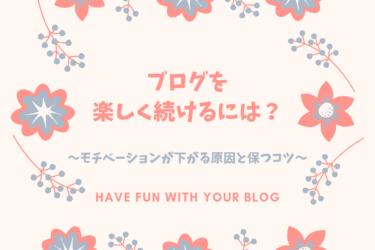 ブログを楽しく続けるには?モチベーションが下がる原因と保つコツ!