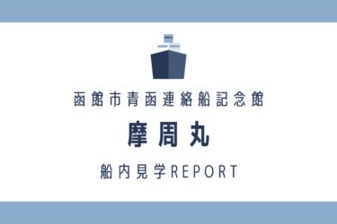 船長服を着て記念撮影!函館市青函連絡船記念館摩周丸の船内見学レポ