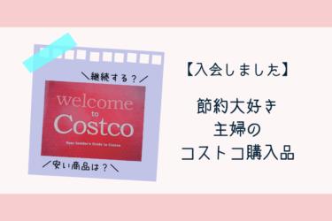 【おためし入会】節約大好き主婦がコストコへ行って買ったものとは?