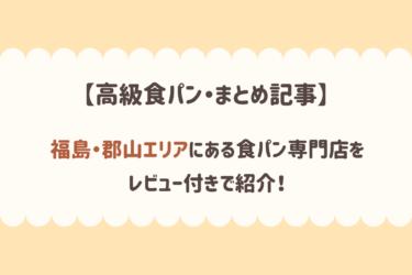 【高級食パン】福島・郡山にある食パン専門店をレビュー付きで紹介!