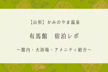 【宿泊レポ】かみのやま温泉 有馬館の館内・アメニティ紹介
