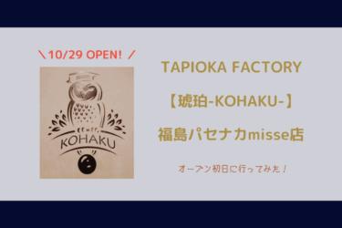 【福島パセナカmisse店】琥珀-KOHAKU-の黒糖タピオカ飲んでみた!
