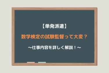 【体験談】数学検定の試験監督って大変?仕事内容は?