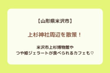 【米沢市】上杉神社周辺を散策!博物館やつや姫ジェラートも!