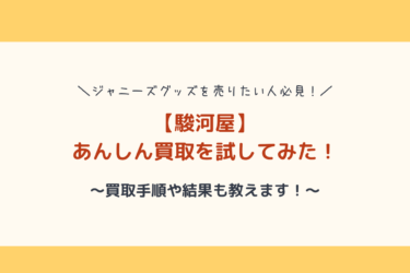 【体験談】駿河屋のあんしん買取でジャニーズグッズを売ってみた【査定金額あり】