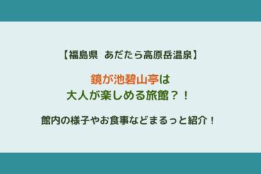 【福島県岳温泉】鏡が池碧山亭に宿泊!リーズナブルに温泉旅館を楽しもう!