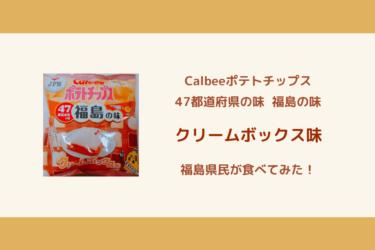 【Calbeeポテトチップス福島の味】福島県民がクリームボックス味を食べてみた!