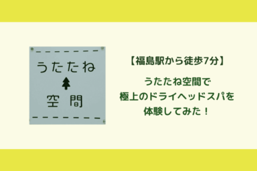 【福島市】癒されたい方必見!うたたね空間でドライヘッドスパを体験してみた!