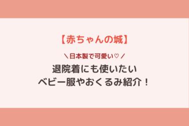 【赤ちゃんの城】日本製で可愛い!退院着にも使用したいベビー服やおくるみを紹介!